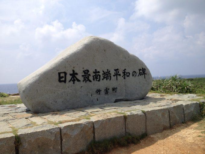「日本最南端の碑」の画像検索結果